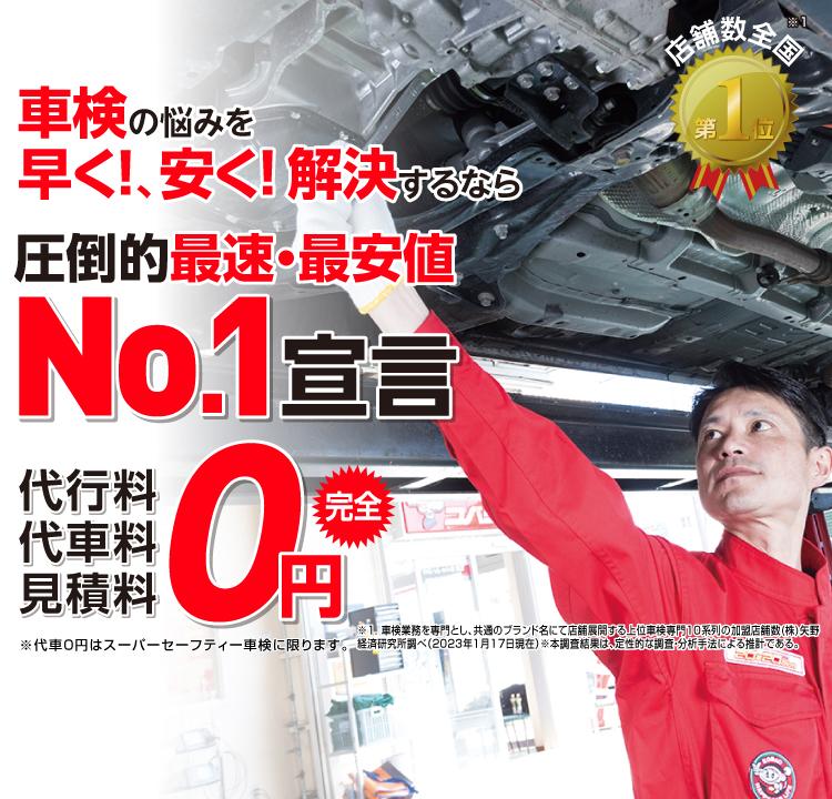 香芝市内で圧倒的実績! 累計30万台突破!車検の悩みを早く!、安く! 解決するなら圧倒的最速・最安値No.1宣言 代行料・代車料・見積料0円 他社よりも最安値でご案内最低価格保証システム