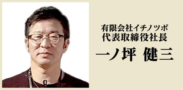 有限会社イチノツボ 代表取締役 一ノ坪健三