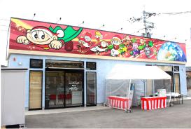 コバック香芝店